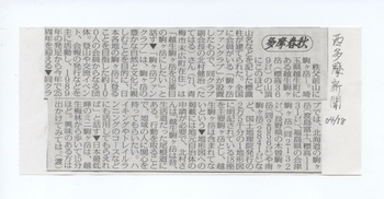 西多摩新聞20140418コラム-1.jpg
