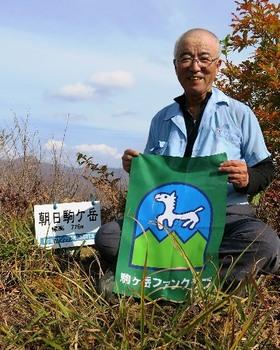 s-朝日駒ヶ岳-1.jpg
